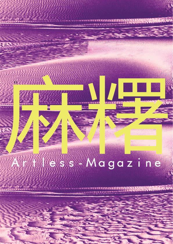 Artless #1